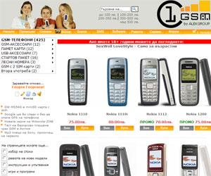 Посети 1-gsm.com - gsm и аксесоари (www.1-gsm.com)