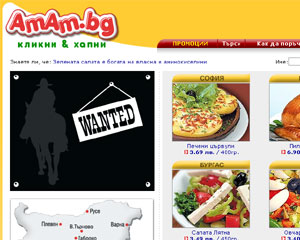 Посети Amam.bg - поръчка на храна (www.amam.bg)