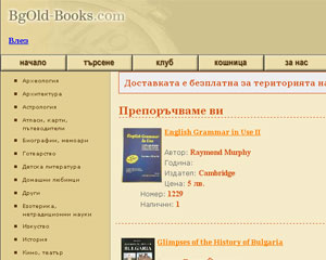 Посети Стари книги BgOld-Books (www.bgold-books.com)