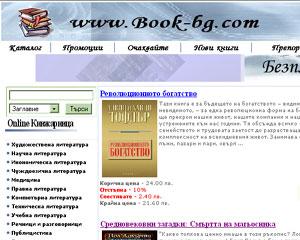Посети Book-bg.com - онлайн книжарница (www.book-bg.com)