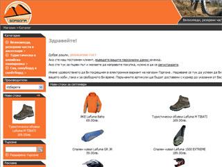 Посети Горгона - велосипеди, ски и туризъм  (www.eshop-gorgona.com)