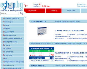 Посети Eshop.bg - електроника и електротехника (www.eshop.bg)