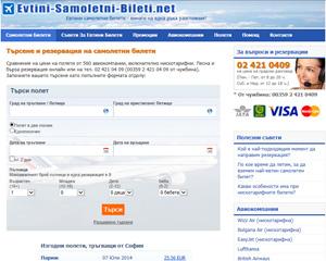 Посети Евтини Самолетни Билети (www.evtini-samoletni-bileti.net)