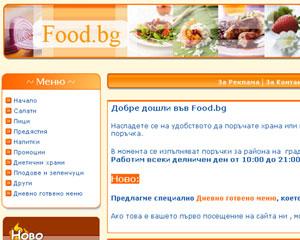 Посети Food.bg - храна онлайн (www.food.bg)