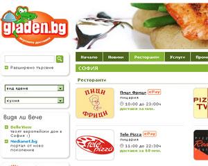 Посети Gladen.bg - поръчка на храна (www.gladen.bg)