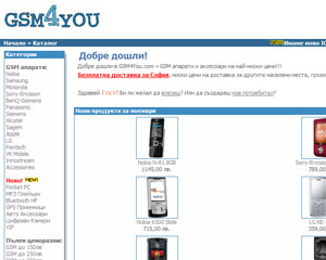 Посети GSM4You - gsm и аксесоари (www.gsm4you.com)