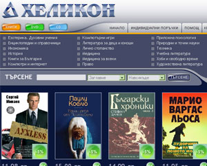 Посети Електронна книжарница Хеликон (www.helikon.bg)
