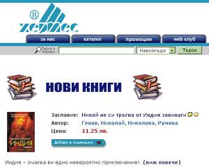 Посети Книги онлайн от Hermesbooks (www.hermesbooks.com)