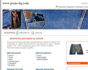 Посети Jeans-bg.com - дънкови облекла (www.jeans-bg.com)