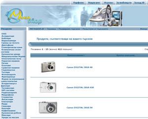 Посети Megashop.bg - универсален магазин (www.megashop.bg)