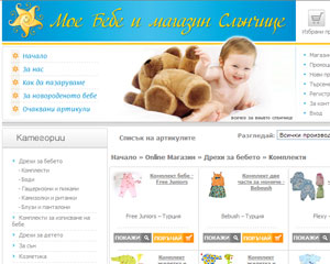 Посети Мое Бебе - бебешки магазин (www.moebebe.com)