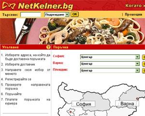Посети Netkelner.bg - поръчка на храна (www.netkelner.bg)