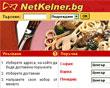 Netkelner.bg - поръчка на храна