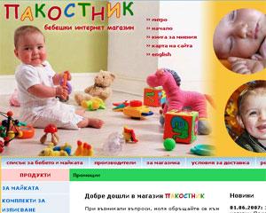 Посети Pakostnik.com - бебешки магазин (www.pakostnik.com)