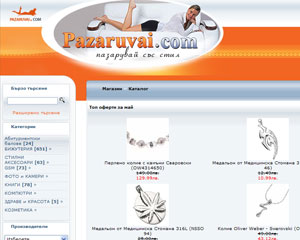 Посети Pazaruvai.com - универсален магазин (www.pazaruvai.com)