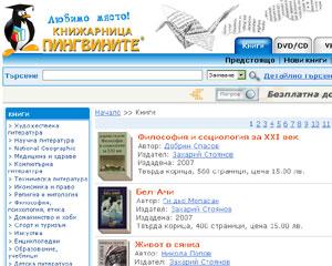 Посети Онлайн книжарница Пингвините (www.pe-bg.com)