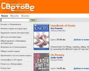 Посети Книжарница Светове (www.svetove.com)