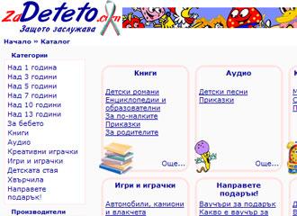 Посети Zadeteto.com - детски стоки (www.zadeteto.com)